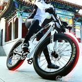 雪地車自行車成人男女款山地越野肌肉粗大寬輪胎24速變速學生碟剎  聖誕節免運