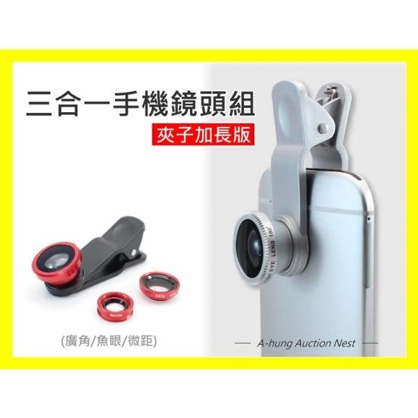 【夾子加長版】三合一手機外接鏡頭 手機鏡頭 平板 魚眼 廣角 微距 自拍鏡頭 HTC M8 Z3 Note3 鏡頭夾