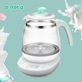 暖奶器 貝樂加恒溫調奶器嬰兒恒溫水壺玻璃智能沖泡奶粉機自動熱奶暖奶器 寶貝計畫