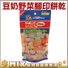 ◆MIX米克斯◆Doggyman9885豆奶野菜腳印餅乾60g