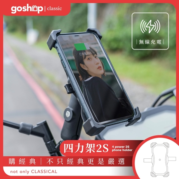 GC 購經典 四力架2s 無線充電 一秒自鎖 手機架 彈性伸縮 機械鎖 摩托車 導航架 goshop classic