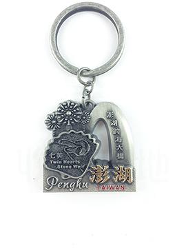 【收藏天地】台灣紀念品*金屬景點鑰匙圈-澎湖/ 觀光 小物 鎖圈 鑰匙扣 風景 送禮 禮品