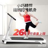 跑步機 家用款 小型超靜音電動折疊室內健身房專用走步220v df8603【Sweet家居】