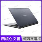 華碩 ASUS X507MA-0201BN4100 灰【N4100/15.6吋/Full-HD/intel/窄邊框/文書筆電/Win10/Buy3c奇展】X507M
