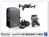 Parrot Anafi FPV 飛行眼鏡 套組 VR 實境 4K HDR 空拍機 航拍機 無人機(公司貨)