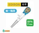韓國 Edison愛迪生 聰明兒童學習筷...
