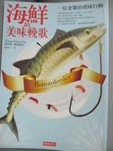 【書寶二手書T4/科學_OHW】海鮮的美味輓歌_陳信宏, 泰拉斯格雷斯哥