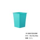 台灣製造 家庭用垃圾桶 廁所 客廳 臥室 創意防傾倒 開口式垃圾筒 納納(中)5.6L