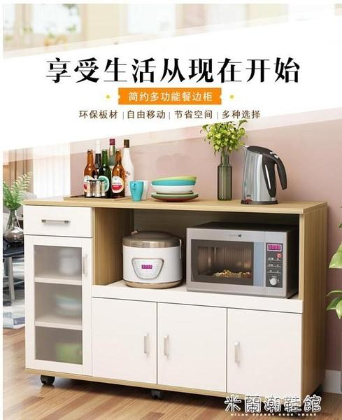 餐邊柜 現代簡約餐邊柜微波爐柜子碗柜烤箱儲物柜茶水客廳北歐廚房置物櫥 快速出貨YYJ