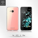 Metal-Slim 超薄TPU 透明殼/HTC U PLAY/手機殼/果凍套/保護套/軟殼/保護殼【馬尼行動通訊】