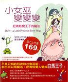 【曬書搶優惠】小女巫變變變--把青蛙變王子的魔法【ZA003】