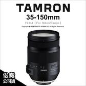 預購 Tamron A043 35-150mm F2.8-4 人像鏡 變焦鏡 for N/C 公司貨【可刷卡】 薪創數位