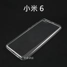 超薄透明軟殼 [透明] 小米 6 (5.15吋)