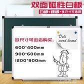 得力白板磁性辦公家用教學移動掛式小黑板  暗格寫字板 留言板igo『小淇嚴選』