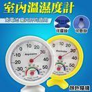 室內兩用 溫度計 濕度計 溫濕度計 指針型 免電池 顏色隨機(22-019)