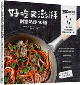好吃又澎湃!創意熱炒40道: 一鍋三步驟,從家常到宴客,豐盛食材美味上桌!