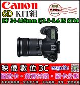 《映像數位》CANON EOS 6D 24-105mm F3.5-5.6 IS STM鏡頭 全片幅相機 【全新日本製平輸中文機】**