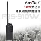 AnyTalk FRS-910W 10W 大功率 業務型 免執照無線對講機 無線電對講機 穿透性高 超長續航 高樓層 地下室