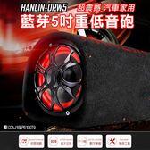 【晉吉國際】HANLIN-DPW5 汽車家用 藍芽5吋重低音砲-超震撼