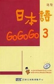 日本語GOGOGO(3)(單書)