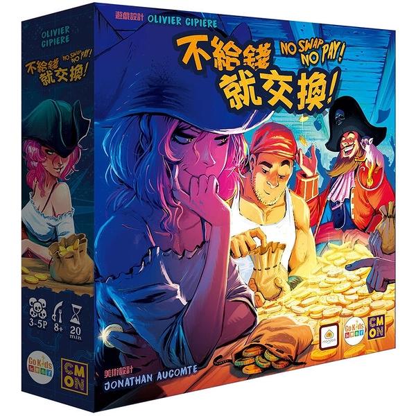 『高雄龐奇桌遊』 不給錢就交換 NO SWAP NO PAY 繁體中文版 正版桌上遊戲專賣店