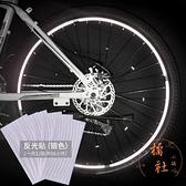 12張裝 腳踏車反光貼山地車貼紙車貼裝飾夜光貼紙【橘社小鎮】
