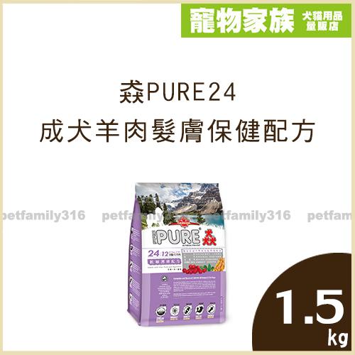 寵物家族-猋PURE24成犬羊肉髮膚保健配方1.5kg