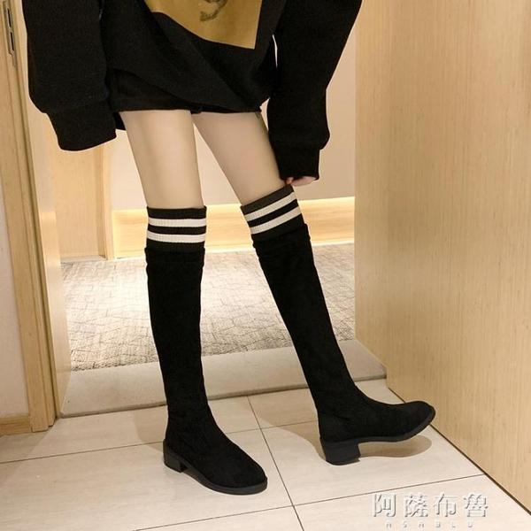 長靴 秋冬百搭加絨過膝靴子女高跟單靴平底高筒靴彈力粗跟瘦瘦長靴 阿薩布魯