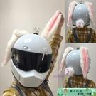 頭盔飾品 DOSEEI鈴鐺貓耳朵頭盔裝飾品摩托車電動車騎士機車兔耳朵羊角滑雪 麗人印象 免運