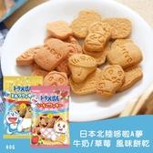 日本北陸哆啦A夢牛奶/草莓 風味餅乾/包