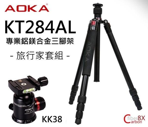 線上特賣會 AOKA KT284AL + KK38 2號四節反折腳架 專業推薦鋁鎂合金三腳架 雲台套組 全展高度181cm
