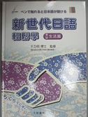 【書寶二手書T5/語言學習_EZU】新世代日語輕鬆學-會話生活篇_于乃明