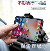 車載手機架多功能儀表盤台上支撐架汽車用卡扣式手機導航支架 QG3046『樂愛居家館』