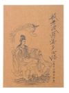 般若波羅密多心經(B1-0005)-直式16K手抄本-10本裝