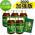 【新紅薑黃先生】美顏升級版200顆 x5瓶+贈30顆 x1包