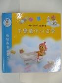 【書寶二手書T1/少年童書_BQR】千變萬化小白雲_格林國際圖書有限公司企劃製作