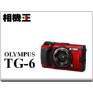 Olympus Tough TG-6 紅色 防水相機 TG6 公司貨 回函送電池 10/31 止