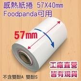 感熱紙捲 57x40 一包5捲出貨 熊貓 Ubereats 收據 出單紙 POS foodpanda 不含雙酚A雙酚S