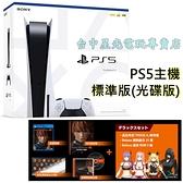 現貨 光碟版【PS5主機 可刷卡】 標準版 光碟機版 主機+生死格鬥6 典藏版 【台中星光電玩】