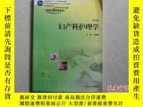 二手書博民逛書店罕見婦產科護理學(供本科護理學類專業用)(第4版)Y25473