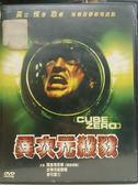挖寶二手片-J01-060-正版DVD*電影【異次元殺戮】-孤立慌張,恐懼,每個惡夢都有起點