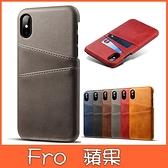 XS MAX XR iPhoneX i8 Plus i7 Plus 蘋果 牛紋交叉插卡 手機殼 硬殼 插卡殼 半包 保護殼