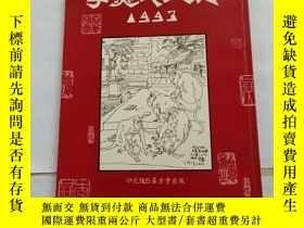 二手書博民逛書店李燕印民行罕見1993Y260820 印尼NUS基金曾 出版19