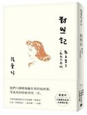 對照記【張愛玲百歲誕辰紀念全新增訂版】:散文集三 1990年代【城邦讀書花園】