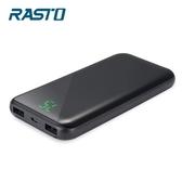 RASTO RB3 鏡面LED顯示雙輸出行動電源