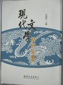 【書寶二手書T1/短篇_LBA】現代文學精選集:小說I_白先勇、柯慶明