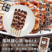【海肉管家】台灣原味雞心串X1包(5支/包 每包約200g±10%)