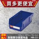 【樹德效率收納】 HB-220 耐衝擊 分類置物盒 效率盒 置物盒 高荷重 儲存盒 分類盒 效率車