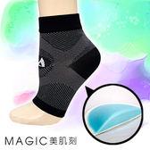 美肌刻Magic 超彈力 足底筋膜 保護襪套 JG-056