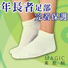 美肌刻Magic 老人短襪 糖尿病足保護...
